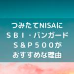 つみたてNISAにSBI・バンガード・S&P500がおすすめな理由